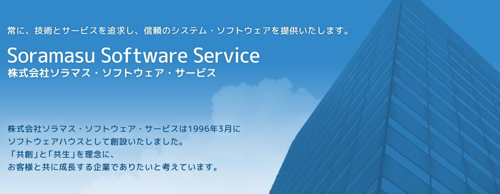 ソラマス・ソフトウェア・サービス:Soramasu Software Service